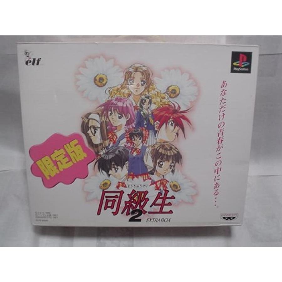 同級生2 EXTRA BOX(Playstation)