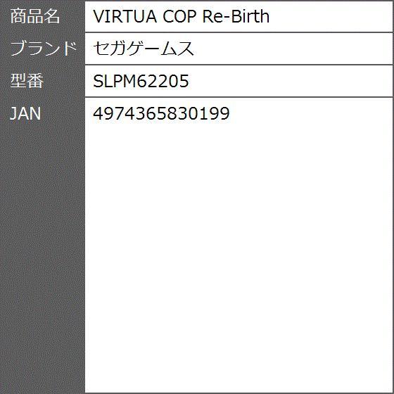 VIRTUA COP Re-Birth SLPM62205|zebrand-shop|02