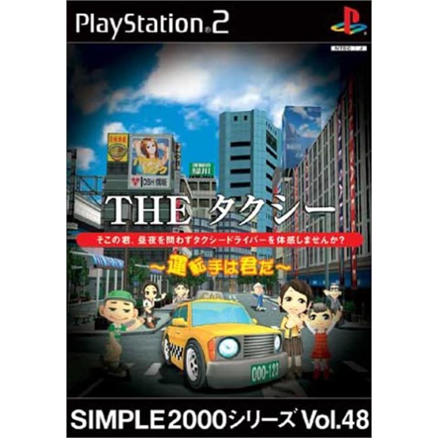 SIMPLE2000シリーズ Vol.48 THE タクシー 〜運転手は君だ〜[SLPM62483]