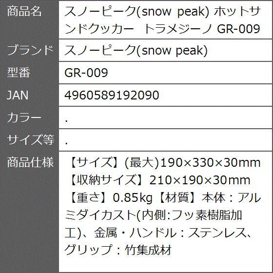ホットサンドクッカー トラメジーノ GR-009(., .)|zebrand-shop|17