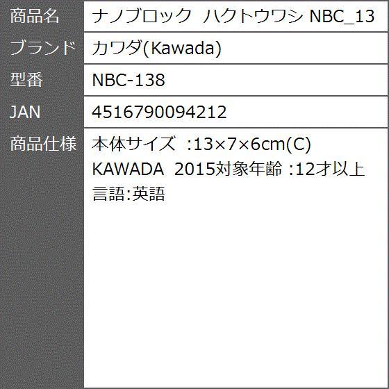 ナノブロック ハクトウワシ NBC_138 NBC-138|zebrand-shop|03