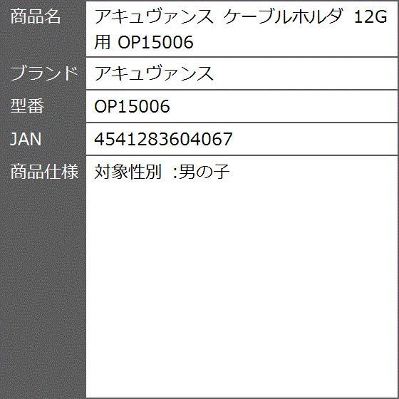 ケーブルホルダ 12G用[OP15006]|zebrand-shop|05