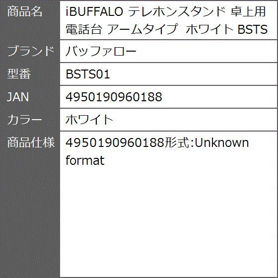 iBUFFALO テレホンスタンド 卓上用電話台 アームタイプ ホワイト BSTS01(ホワイト)|zebrand-shop|02