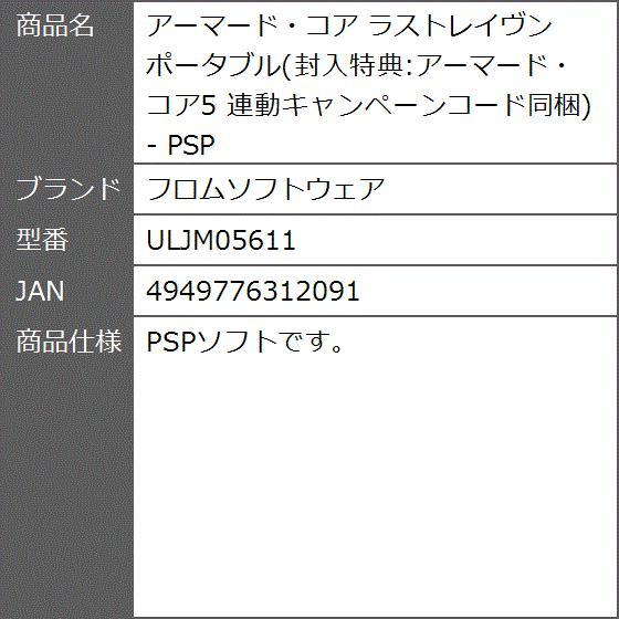 アーマード・コア ラストレイヴン ポータブル 封入特典:アーマード・コア5 連動キャンペーンコード同梱 - PSP ULJM05611|zebrand-shop|08