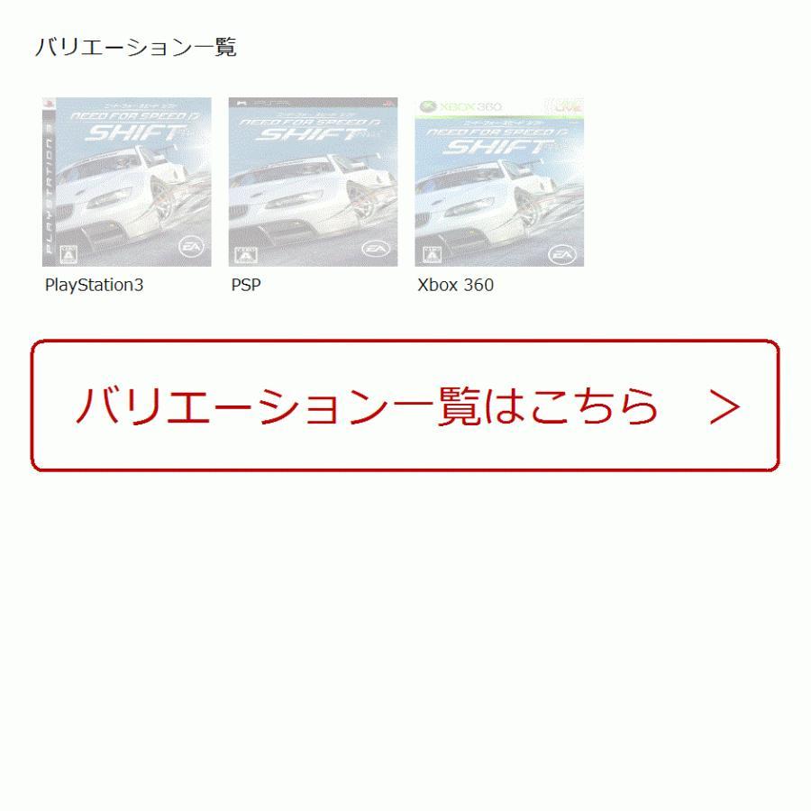 ニード・フォー・スピード シフト - ULJM05494|zebrand-shop|03