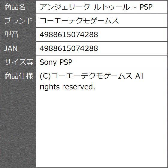 アンジェリーク ルトゥール - PSP(Sony PSP) zebrand-shop 05