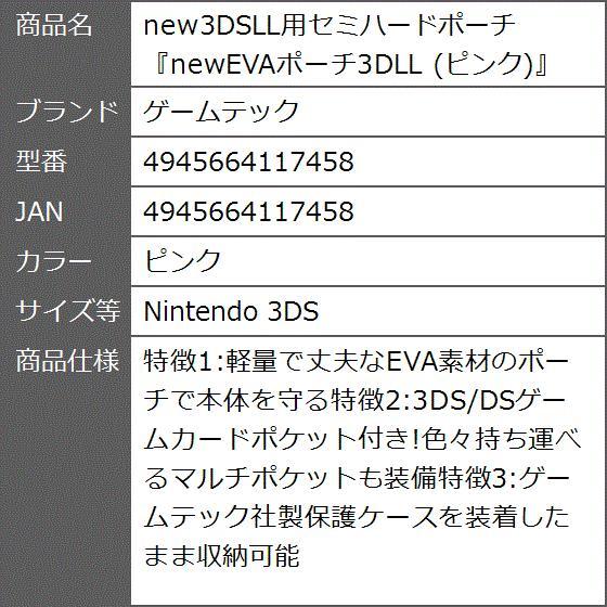 new3DSLL用セミハードポーチnewEVAポーチ3DLL(ピンク, Nintendo 3DS)|zebrand-shop|04