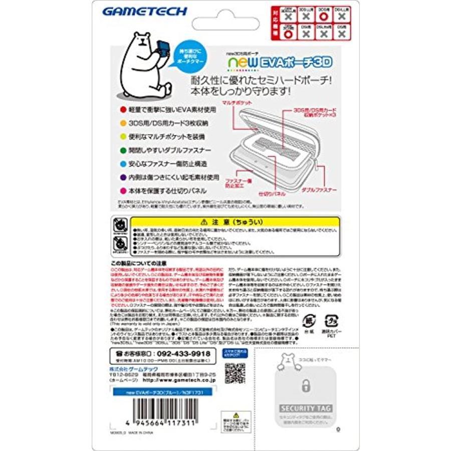 new3DS用セミハードポーチnewEVAポーチ3D(ブルー, Nintendo 3DS) zebrand-shop 02