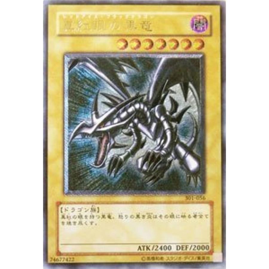 遊戯王 《真紅眼の黒竜》 Ultimate[301-056-UL]