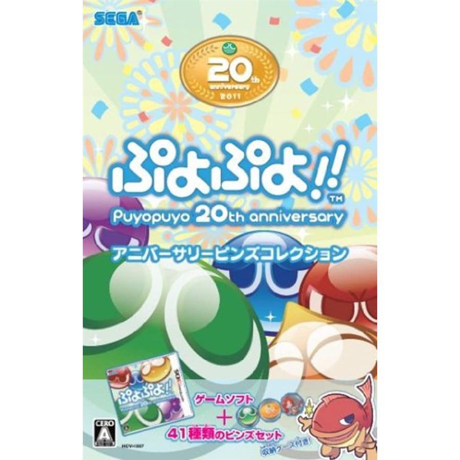 ぷよぷよ..アニバーサリーピンズコレクション - 3DS