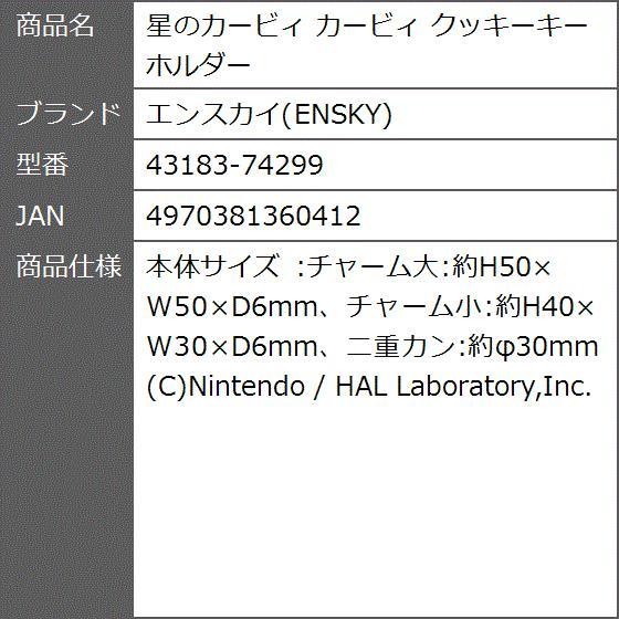 星のカービィ クッキーキーホルダー zebrand-shop 02