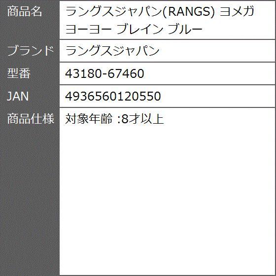 RANGS ヨメガ ヨーヨー ブレイン ブルー[43180-67460]|zebrand-shop|03
