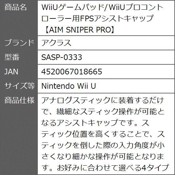 WiiUゲームパッド/WiiUプロコントローラー用FPSアシストキャップAIM PRO SASP-0333(Nintendo Wii U) zebrand-shop 06