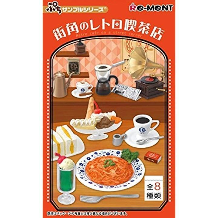ぷちサンプル 街角のレトロ喫茶店 BOX商品 1BOX = 8個入り、全8種類[504816]