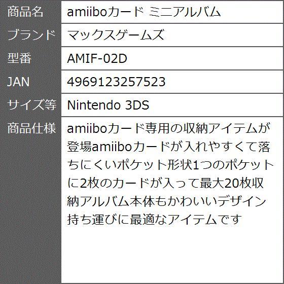 amiiboカード ミニアルバム AMIF-02D(Nintendo 3DS) zebrand-shop 04