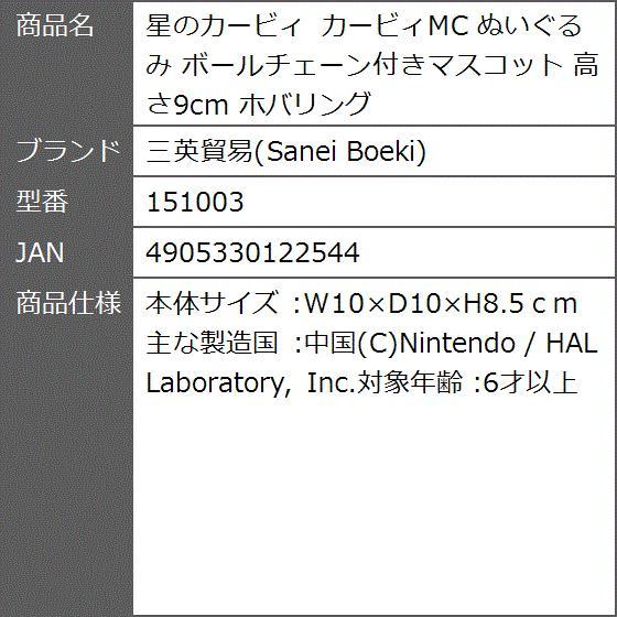 星のカービィ カービィMC ぬいぐるみ ボールチェーン付きマスコット 高さ9cm ホバリング[151003]|zebrand-shop|04