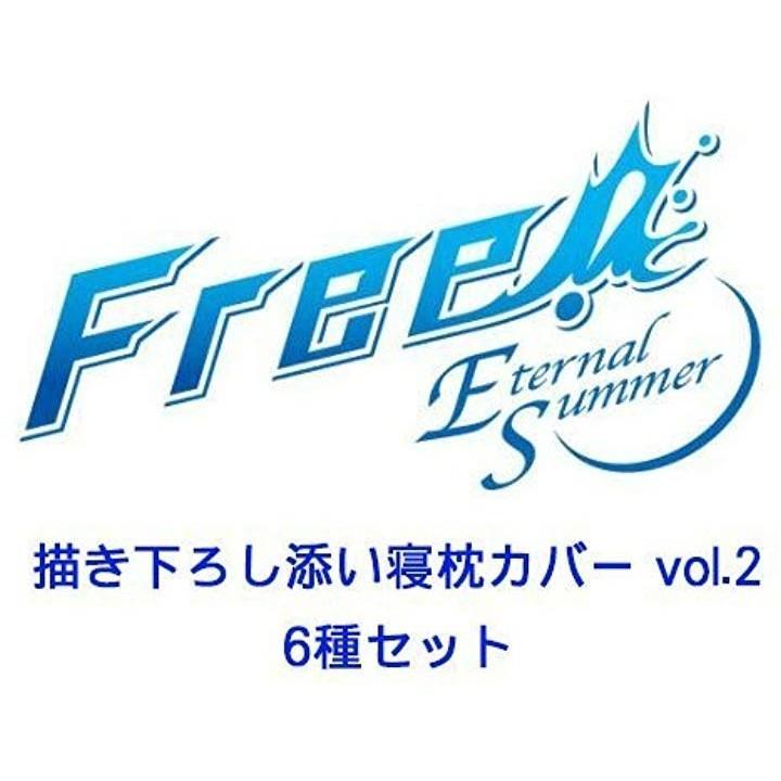 Free. -Eternal Summer- 描き下ろし添い寝枕カバー vol.2 6種セット[20151019]
