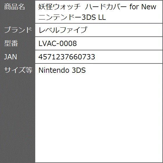 妖怪ウォッチ ハードカバー for New ニンテンドー3DS LL LVAC-0008(Nintendo 3DS)|zebrand-shop|02