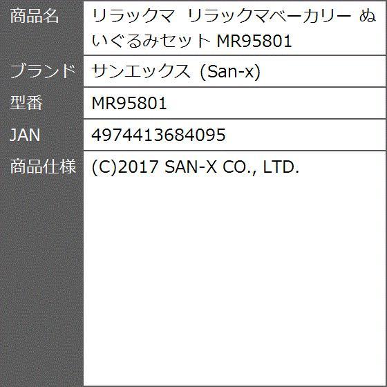 リラックマ リラックマベーカリー ぬいぐるみセット MR95801|zebrand-shop|08