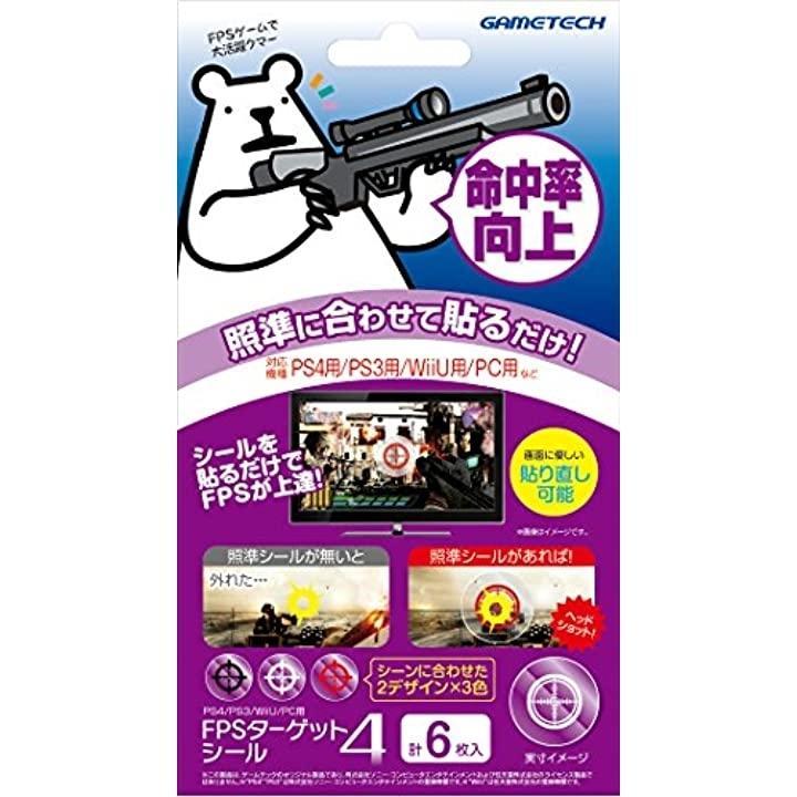 PS4/PS3/VITA/WiiU/PC用 FPS照準シールFPSターゲットシール4 P4F1820(PlayStation 4) zebrand-shop