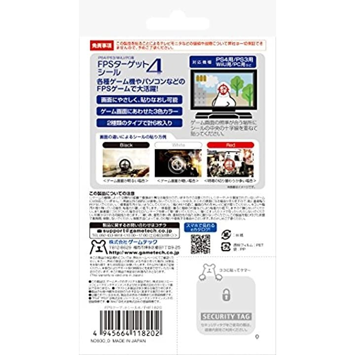 PS4/PS3/VITA/WiiU/PC用 FPS照準シールFPSターゲットシール4 P4F1820(PlayStation 4) zebrand-shop 02