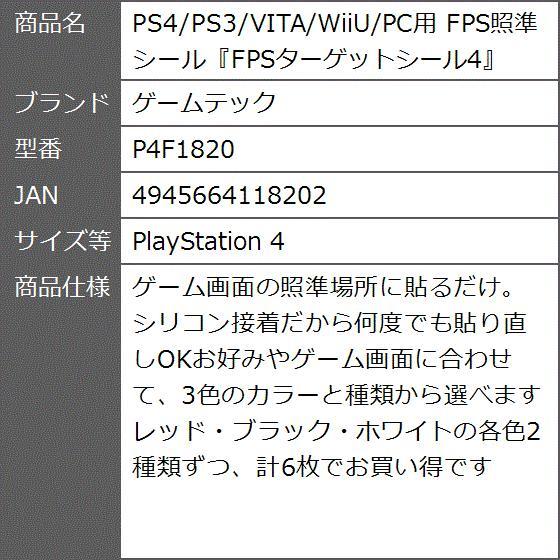 PS4/PS3/VITA/WiiU/PC用 FPS照準シールFPSターゲットシール4 P4F1820(PlayStation 4) zebrand-shop 08