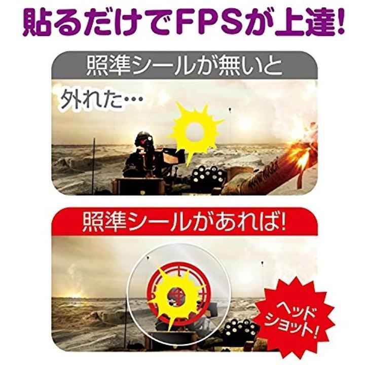 PS4/PS3/VITA/WiiU/PC用 FPS照準シールFPSターゲットシール4 P4F1820(PlayStation 4) zebrand-shop 05