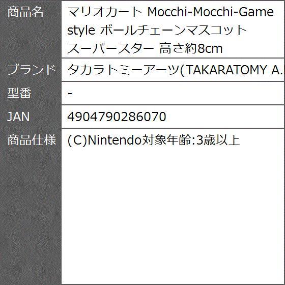 マリオカート Mocchi-Mocchi-Game style ボールチェーンマスコット スーパースター 高さ約8cm|zebrand-shop|05