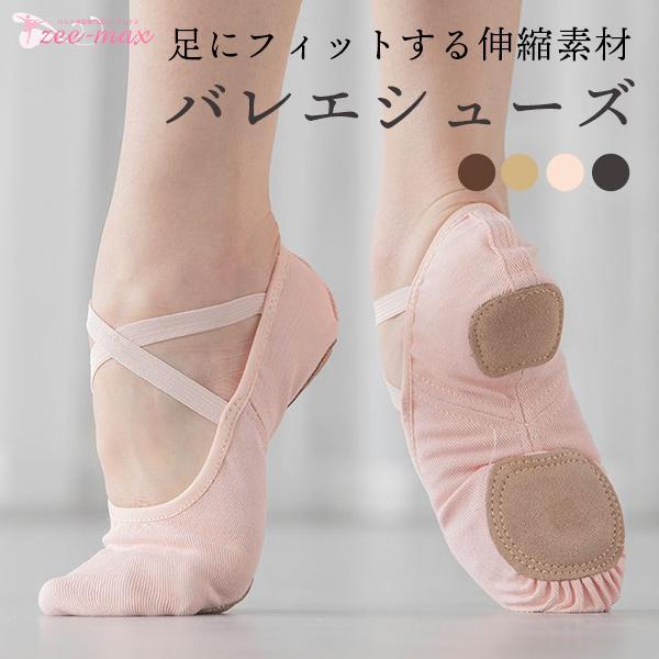 バレエ シューズ バレエシューズ スプリットソール shoes-c 【送料無料 即日発送】 zee-max