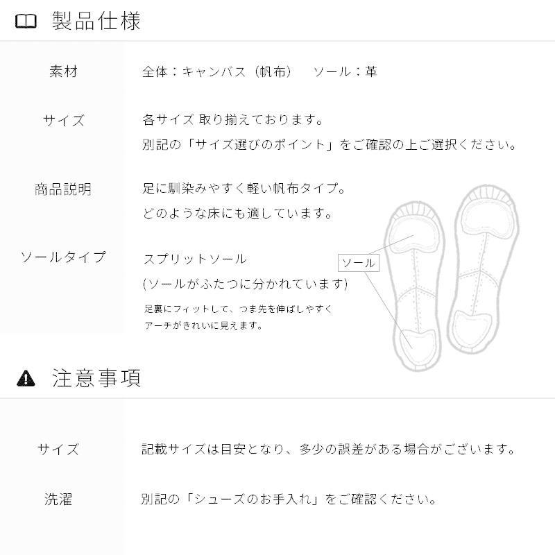 バレエ シューズ バレエシューズ スプリットソール shoes-c 【送料無料 即日発送】 zee-max 14