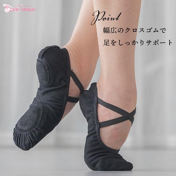 バレエ シューズ バレエシューズ スプリットソール shoes-c 【送料無料 即日発送】 zee-max 05