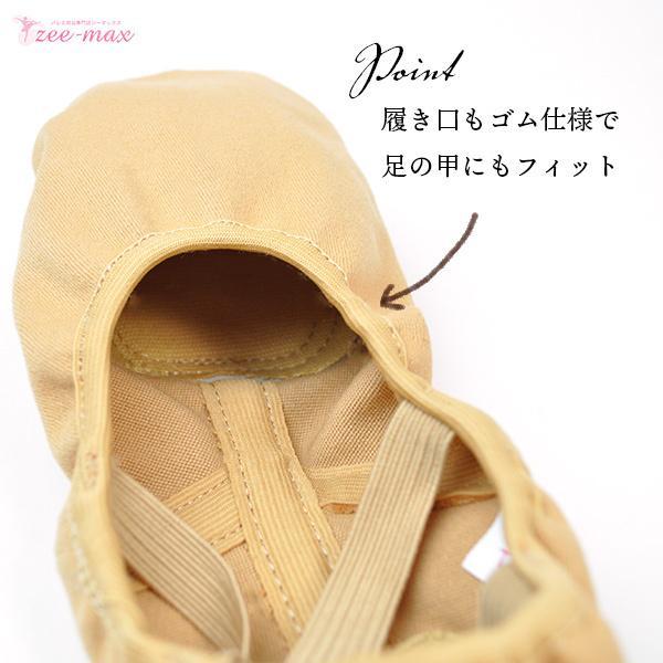 バレエ シューズ バレエシューズ スプリットソール shoes-c 【送料無料 即日発送】 zee-max 07