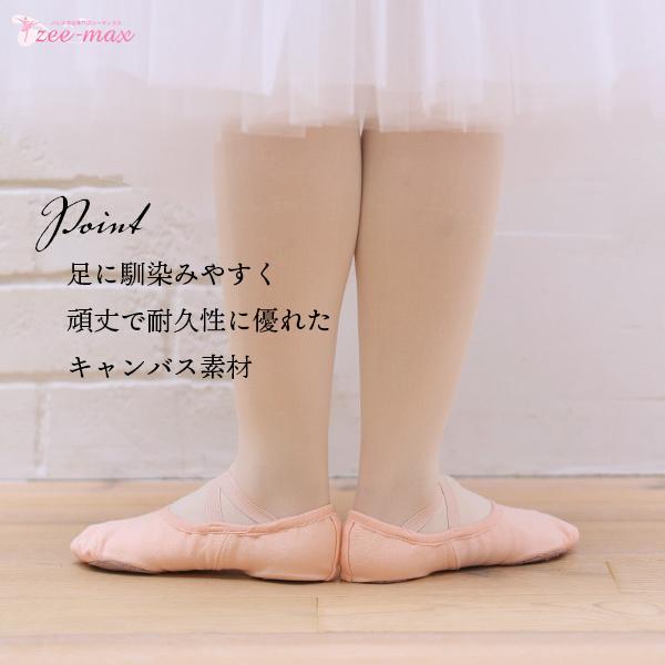バレエ シューズ バレエシューズ スプリットソール shoes-c 【送料無料 即日発送】 zee-max 08