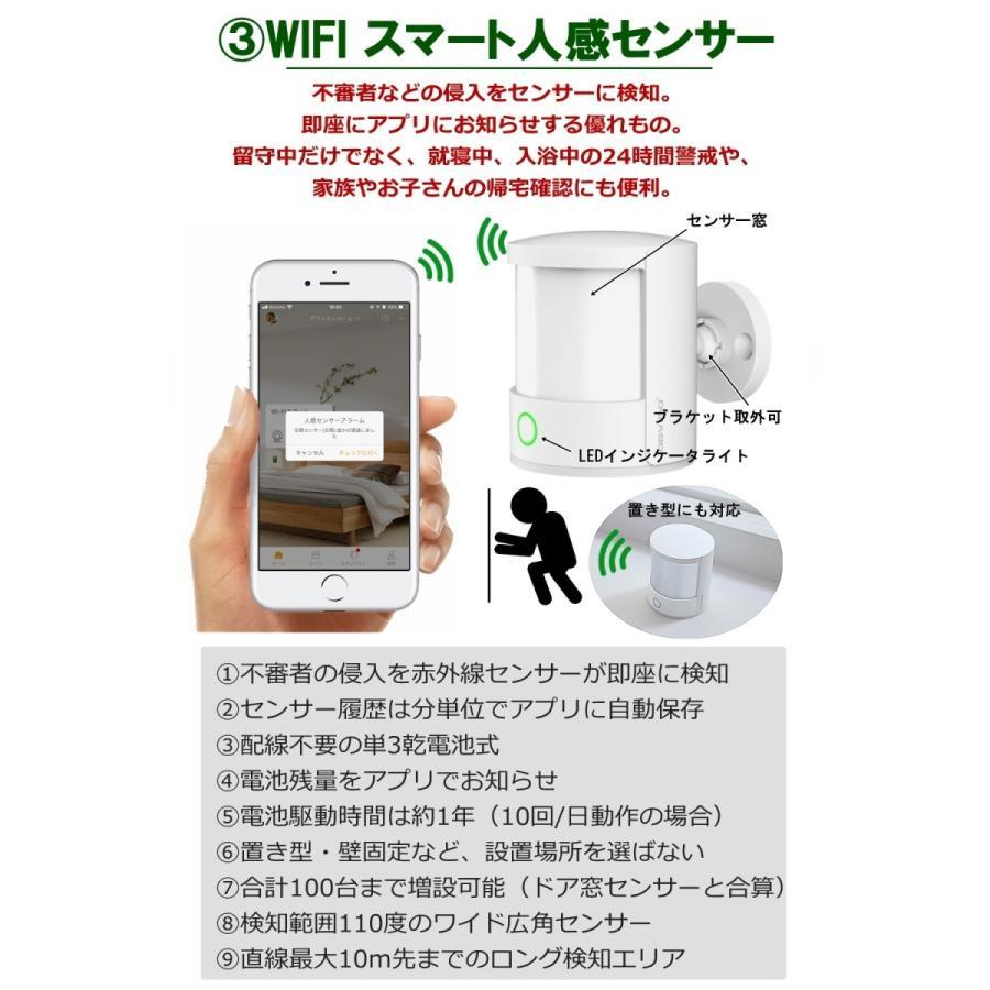 防犯カメラ ワイヤレス 5点 セット 監視カメラ 赤外線 暗視 録画 sdカード wifi 玄関 窓 人感センサー スターターキット ORVIBO zeitakuya 05