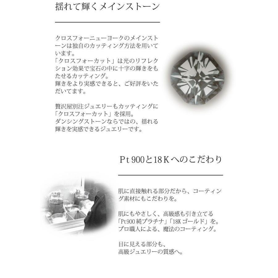 特注モデルダンシングストーン ピアス クロスフォーニューヨーク Pt900 プラチナ K18 18金 ピンクゴールド イエローゴールド コーティング SV925 シルバー ZNY- zeitakuya 04