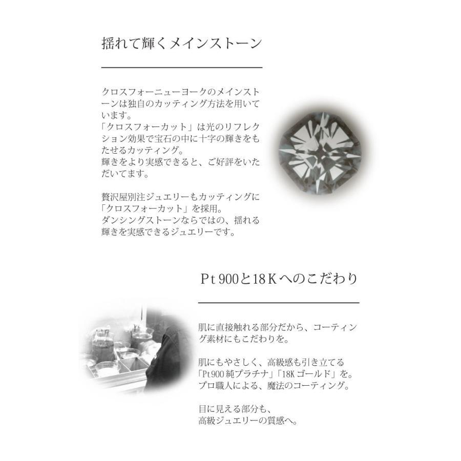 特注モデルダンシングストーン ネックレス クロスフォーニューヨーク Pt900 プラチナ K18 18金 ピンクゴールド イエローゴールド コーティング SV925 シルバー|zeitakuya|04