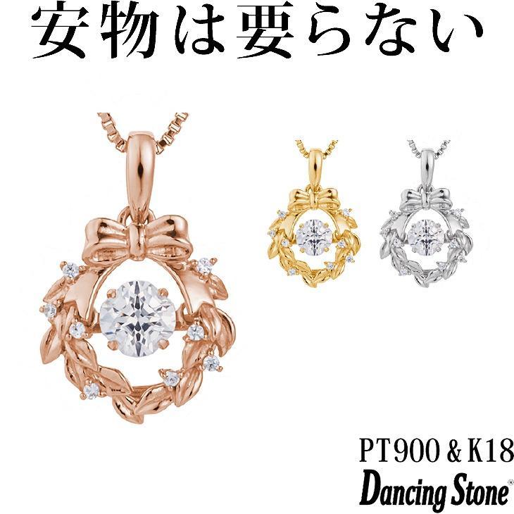 ダンシングストーン ネックレス クロスフォーニューヨーク Pt900 プラチナ K18 18金 ピンクゴールド イエローゴールド コーティング SV925 ZNY zeitakuya