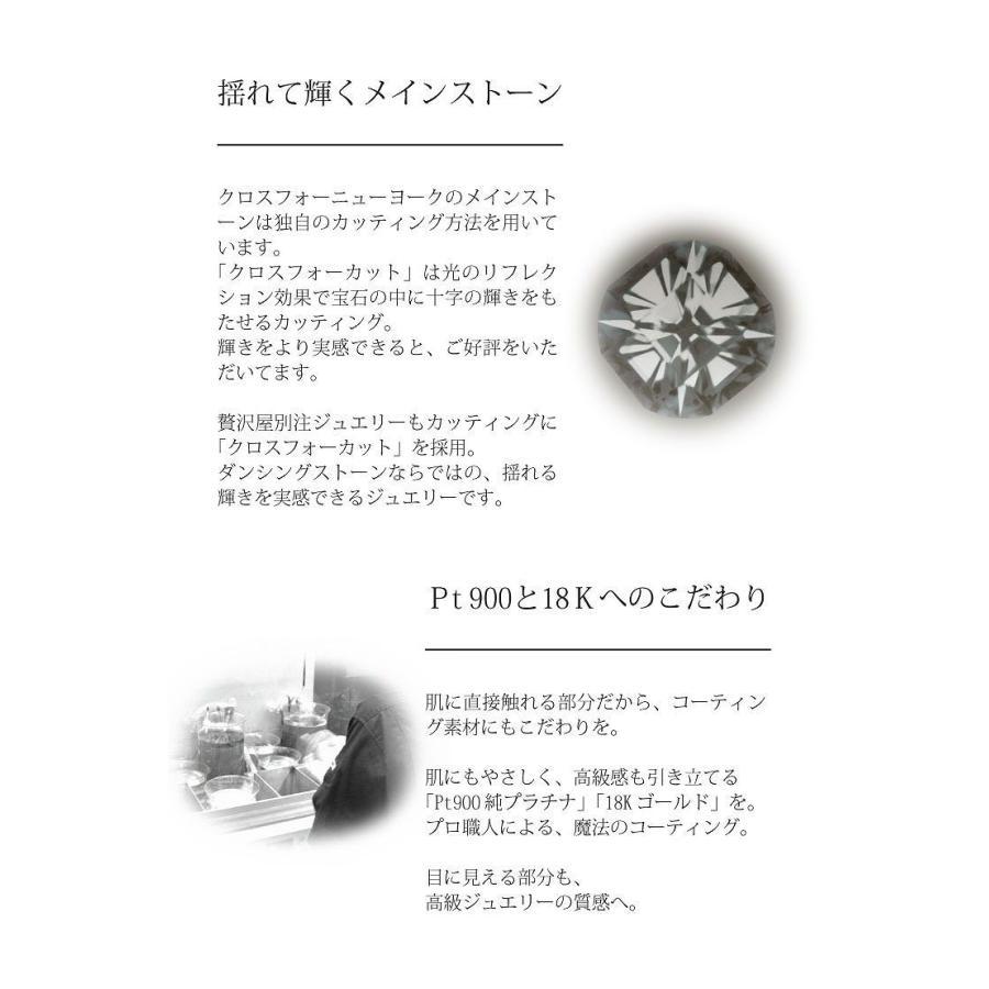 特注モデルダンシングストーン ネックレス クロスフォーニューヨーク Pt900 プラチナ K18 18金 ピンクゴールド イエローゴールド コーティング SV925 シルバー zeitakuya 04