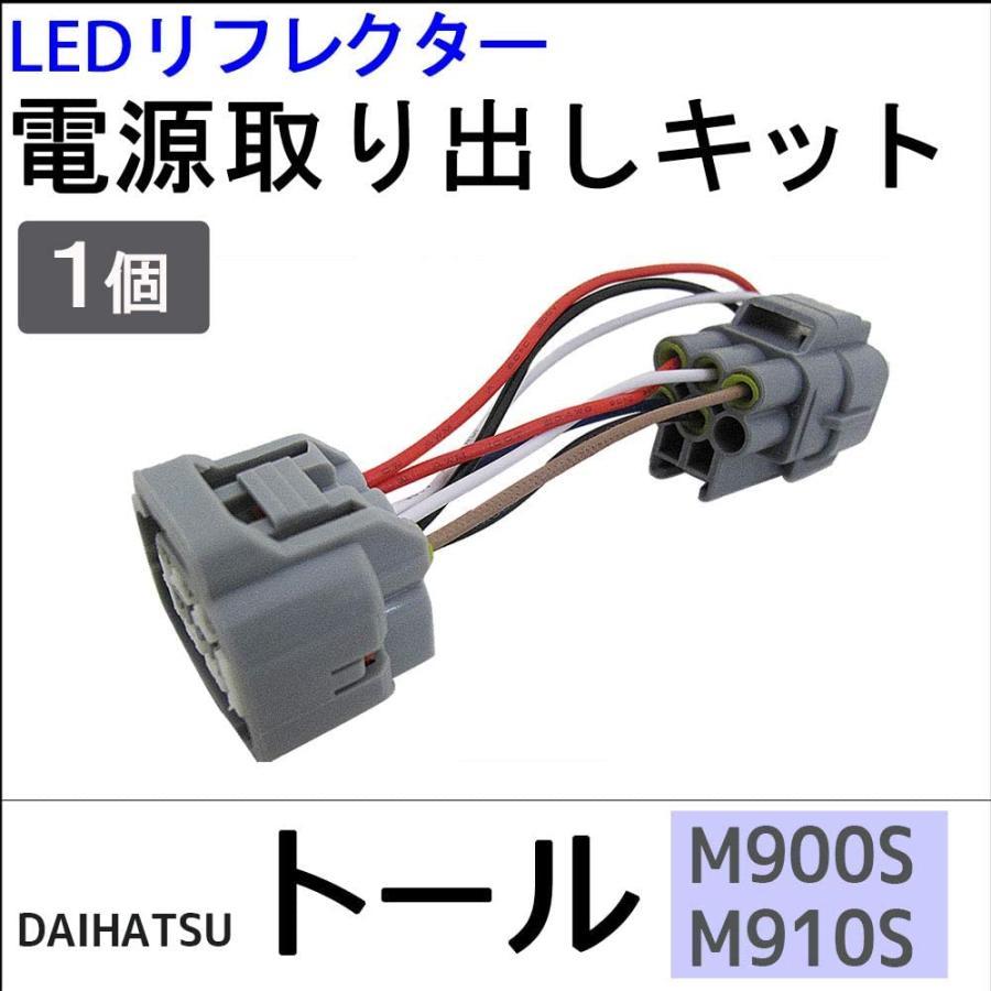 LEDリフレクター 電源取り出しキット / 1個 / トール用 / M900S M910S ac501-02|zembuzembu|03