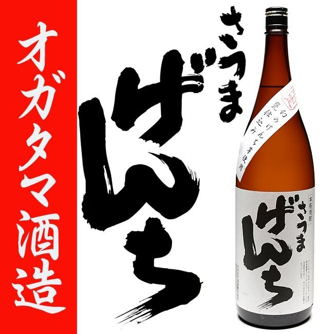 芋焼酎 オガタマ酒造 さつま げんち 25度 1800ml :ogatama1800-0003 ...