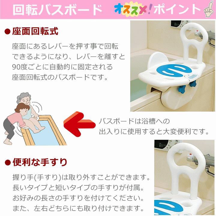 送料無料 回転バスボード(BBK-001)【風呂椅子浴槽台 移乗 回転 入浴いす 浴室いす お風呂いす 浴室用いす お風呂用いす 入浴椅子 お風呂椅子 ユニトレンド 】|zengozen-yafoo|02