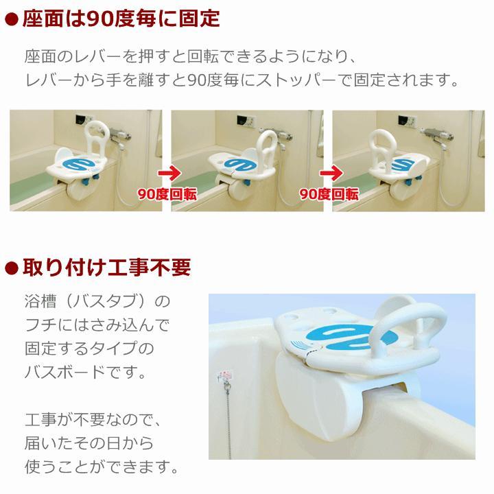 送料無料 回転バスボード(BBK-001)【風呂椅子浴槽台 移乗 回転 入浴いす 浴室いす お風呂いす 浴室用いす お風呂用いす 入浴椅子 お風呂椅子 ユニトレンド 】|zengozen-yafoo|03