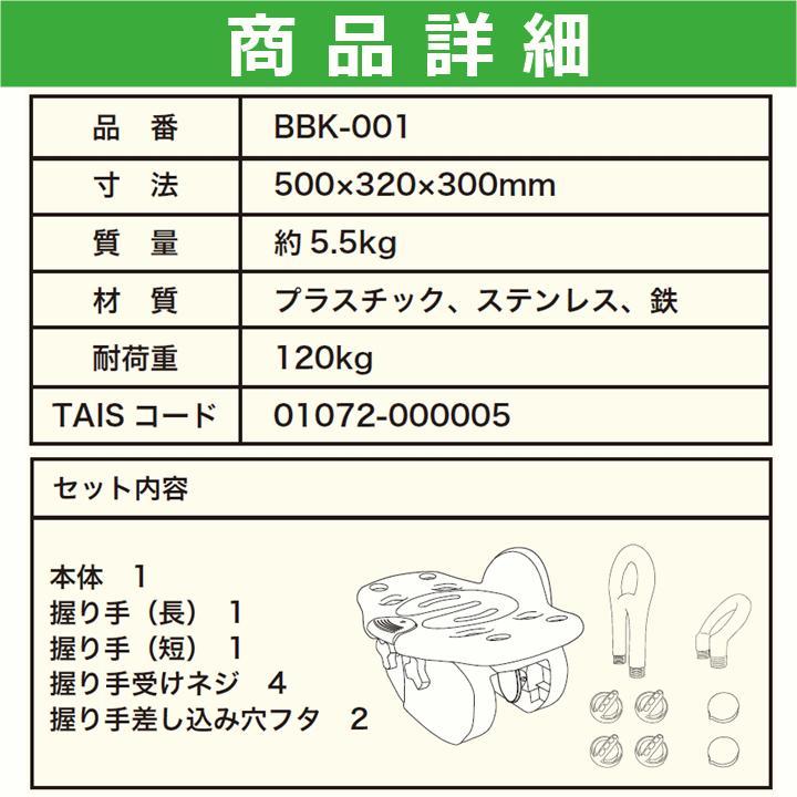 送料無料 回転バスボード(BBK-001)【風呂椅子浴槽台 移乗 回転 入浴いす 浴室いす お風呂いす 浴室用いす お風呂用いす 入浴椅子 お風呂椅子 ユニトレンド 】|zengozen-yafoo|07