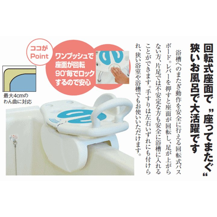 送料無料 回転バスボード(BBK-001)【風呂椅子浴槽台 移乗 回転 入浴いす 浴室いす お風呂いす 浴室用いす お風呂用いす 入浴椅子 お風呂椅子 ユニトレンド 】|zengozen-yafoo|09