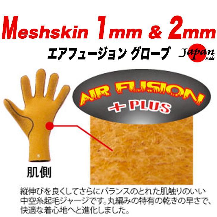 EXTRA:日本製 1mm メッシュスキン 5FINGER グローブ 温かいエアフュージョン仕様 起毛/郵便発送対応 サーフィン サーフグローブ 防寒|zenithgaragesurfplus|02