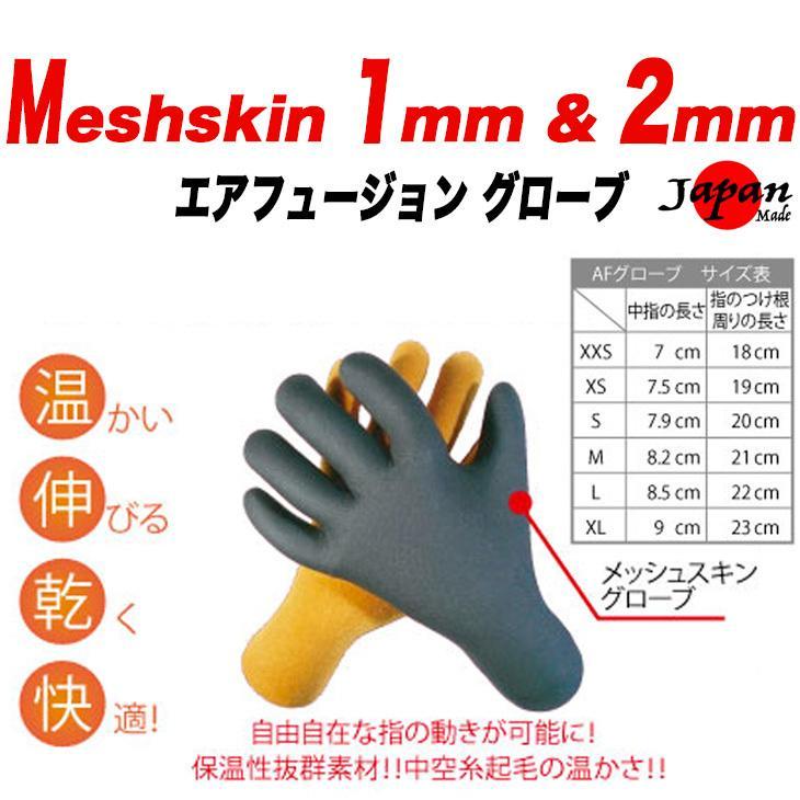 EXTRA:日本製 1mm メッシュスキン 5FINGER グローブ 温かいエアフュージョン仕様 起毛/郵便発送対応 サーフィン サーフグローブ 防寒|zenithgaragesurfplus|03
