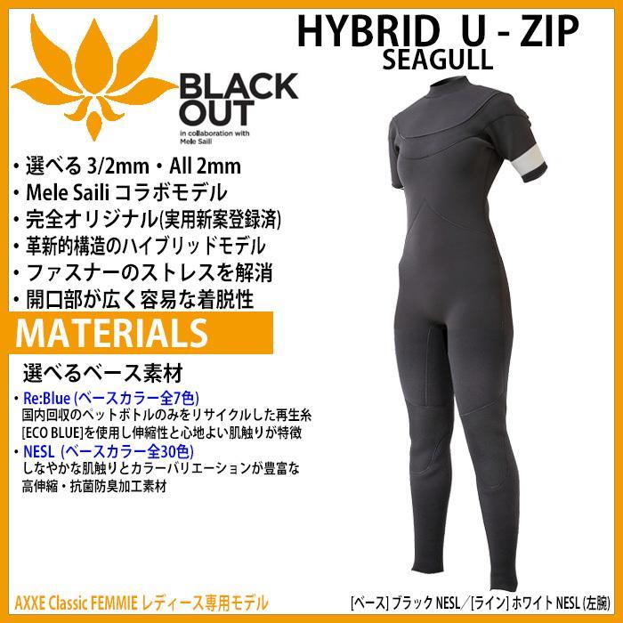 [オーダー]  AXXE Classic FEMME:最新 HYBRID U-ZIP シーガル TYPE-BLACKOUT (レディース専用) 素材選択可能 アックス クラッシック