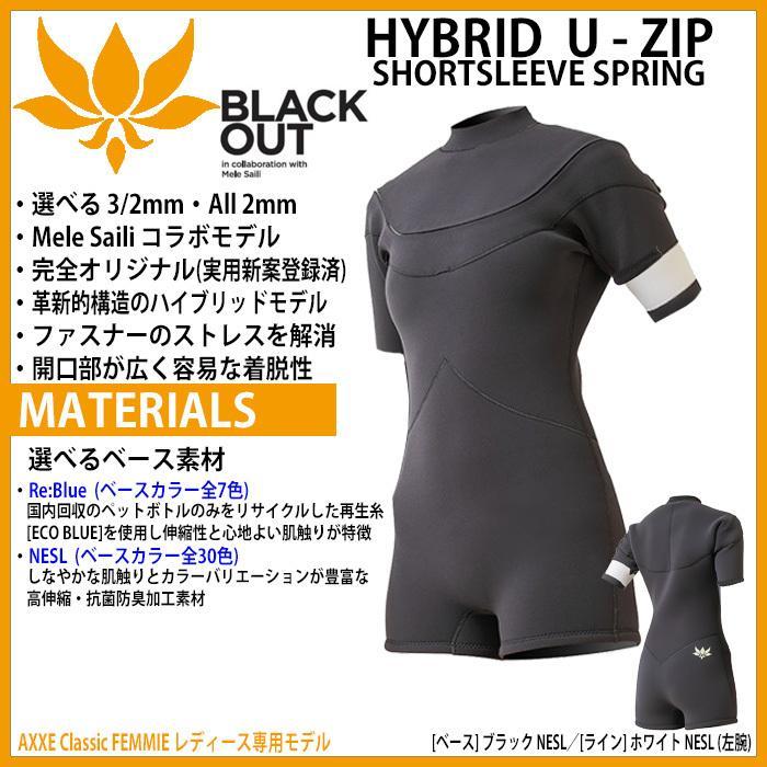 [オーダー]  AXXE Classic FEMME:最新 HYBRID U-ZIP 半袖スプリング TYPE-BLACKOUT (レディース専用) 素材選択可能 アックス クラッシック