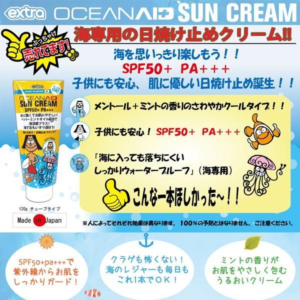 OCEAN AID SUN CREAM 120g:クラゲも避ける日焼け止めクリーム SPF50+ PA+++ 子供も安心 海で抜群の効果/送料無料|zenithgaragesurfplus