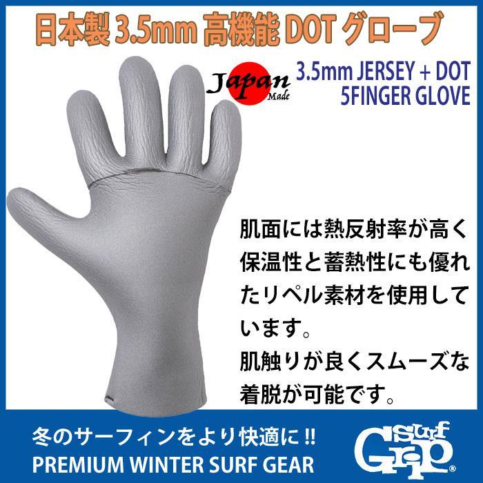 SURF GRIP:日本製 3.5mm ジャージ 5FINGER グローブ サーフグリップ/郵便発送対応 SURFGRIP zenithgaragesurfplus 02